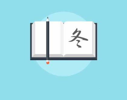 Видеокурс китайского языка