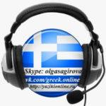 Греческий язык